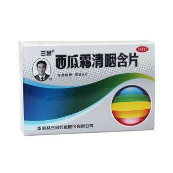 三金桂林西瓜霜清咽含片8s*2板