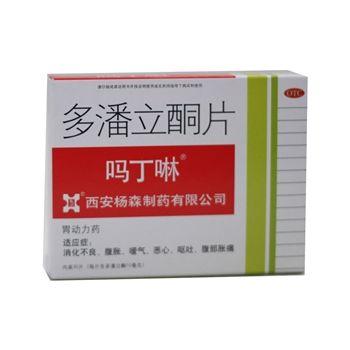 吗丁啉多潘立酮片10mg*30片