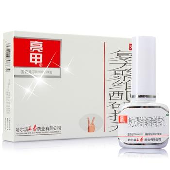 亮甲 复方聚维酮碘搽剂3ml*2瓶