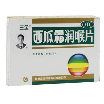 三金桂林西瓜霜润喉片 每片0.6克