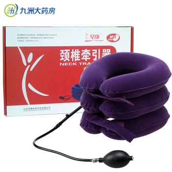 早康颈椎牵引器 QZ豪华型