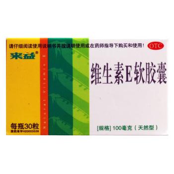 来益维生素E软胶囊(天然型)0.1g*30粒