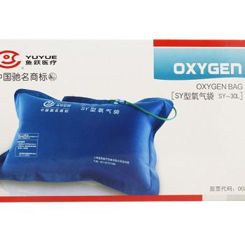 鱼跃氧气袋 30升