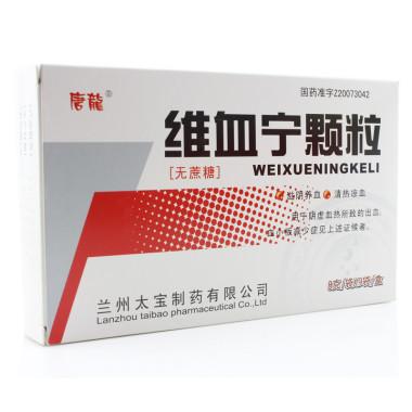 唐龙 维血宁颗粒(无蔗糖型)8g*9袋
