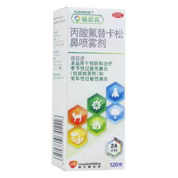 辅舒良丙酸氟替卡松鼻喷雾剂120喷