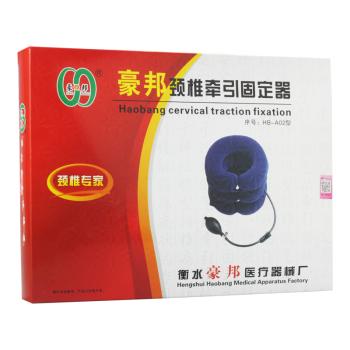 豪邦HB-A01 颈椎牵引固定器