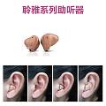 启敏助听器G600 CIC