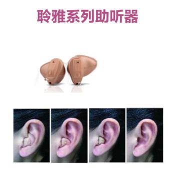 聆雅Linear深耳道式无线助听器9CIC