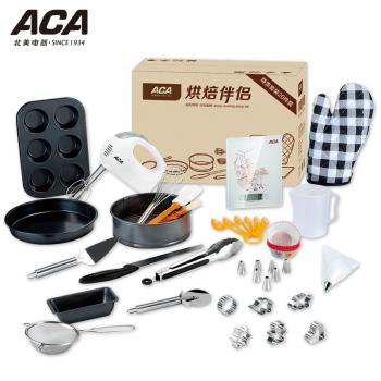 北美电器/ACA ABT-HP20  烘培伴侣 20件套