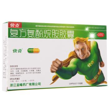 快克复方氨酚烷胺胶囊10粒