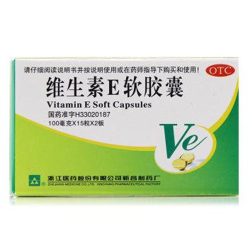 维生素E软胶囊30粒