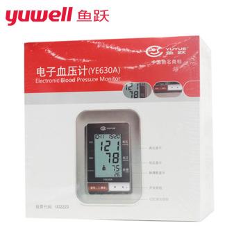 鱼跃电子血压计630A