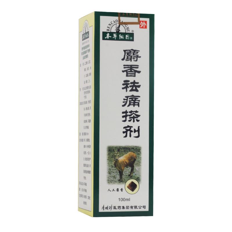 本草纲目 麝香祛痛搽剂 100ml*1瓶/盒