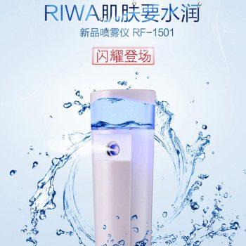 雷瓦/RIWA  负离子补水仪RF-1501