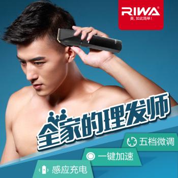 雷瓦/RIWA 理发器电推剪成人儿童电推子剃头刀家用电动充电式剪发器 RE-5801