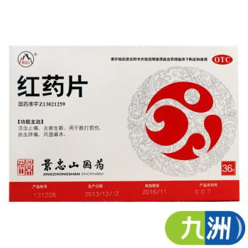 景忠山红药片0.25g*12片*3板