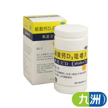 凯思立D 碳酸钙D3咀嚼片1.25g*60s