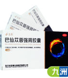 圣泰巴仙苁蓉强肾胶囊0.3g*12s*2板