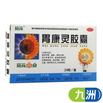 葵花胃康灵胶囊0.4g*24s