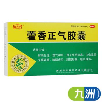 旺林堂藿香正气胶囊 0.3g*12s*3板