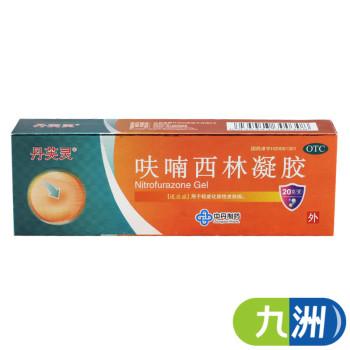 呋喃西林凝胶20g:20mg(0.1%)*20g