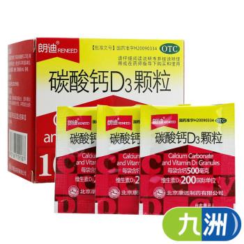 朗迪碳酸钙D3颗粒10袋儿童小孩成人孕妇哺乳期补钙冲剂