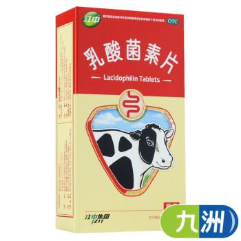 江中乳酸菌素片0.4g*8片*4板