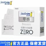 正品杰士邦zero零感3只装日本进口避孕套超薄情趣型安全套byt tt