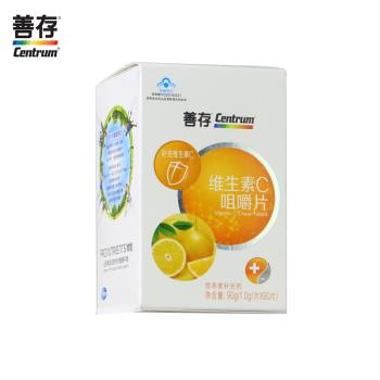 善存维生素C咀嚼片(香橙口味)1.0g*(90s+15s+15s)
