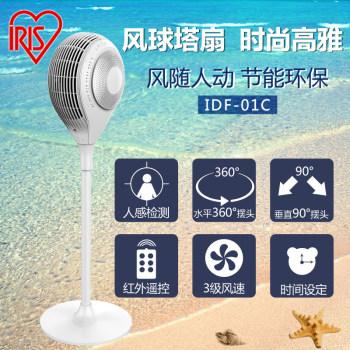 日本爱丽思IRIS 电风扇家用塔扇遥控定时落地扇摇头风扇静音无叶塔扇 IDF-01C