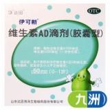 达因伊可新维生素AD滴剂(0-1岁)绿色装50粒