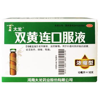 太龙双黄连口服液(浓缩型)10支