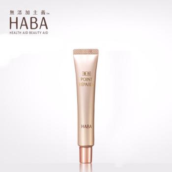 HABA鲨烷眼部修护精华乳 16g