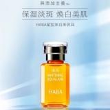 HABA鲨烷美白美容液 15ml