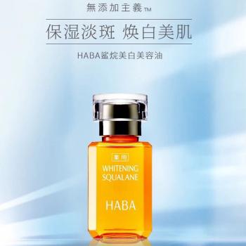 HABA鲨烷美白美容油30ml