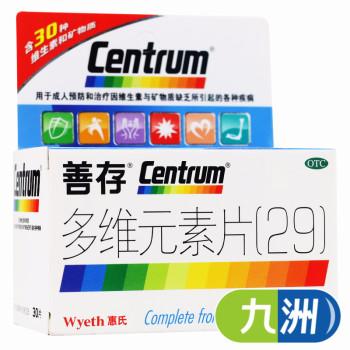 惠氏 善存 多维元素片29 30片 成人老人补充多种维生素矿物质