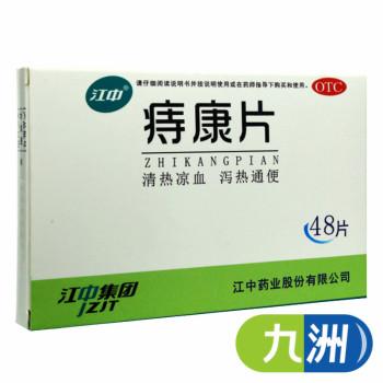 江中痔康片