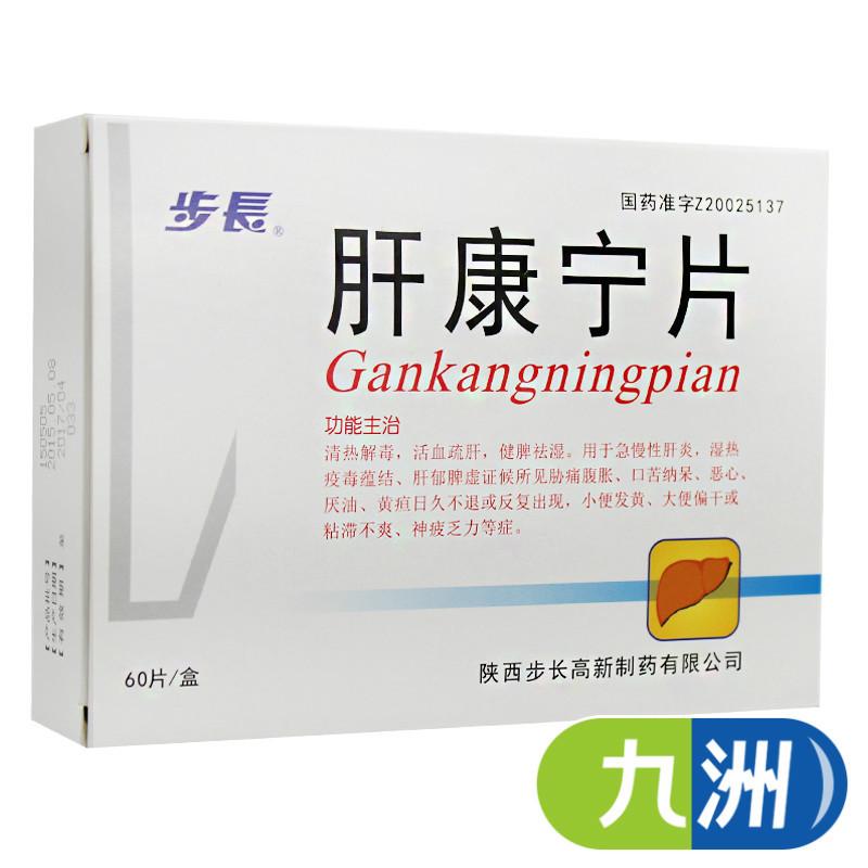 步长  肝康宁片1.0g*10s*6板