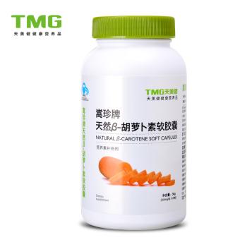 TIMAGE/天美健 嵩珍牌天然β-胡萝卜素软胶囊 500mg/粒*60粒