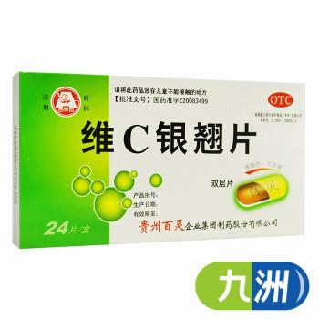 贵州百灵鸟 维C银翘片 24粒