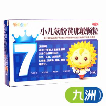 葵花康宝小儿氨酚黄那敏颗粒 感冒冲剂 10袋