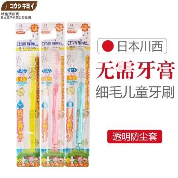 川西透明防尘套儿童负离子牙刷(6岁开始用)*2