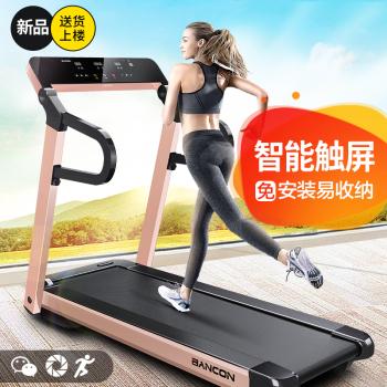 舒华伯康(Bancon)跑步机家用款全折叠免安装电动多功能超静音健身器材V3(T9100)