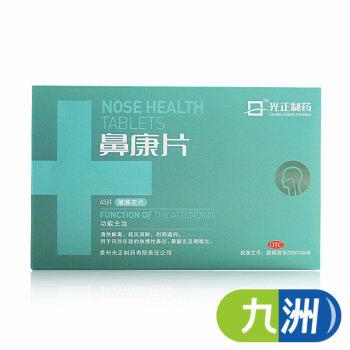 鼻康片0.36g*45片 清热解毒 急慢性鼻炎 鼻窦炎 咽喉炎消肿