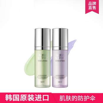 MCC彩妆 隔离霜 妆前乳补水保湿控油裸妆持久遮瑕 40ML