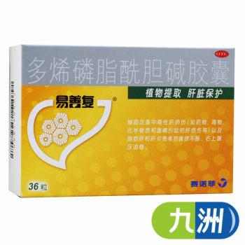 易善复多烯磷脂酰胆碱胶囊 228mg*36s