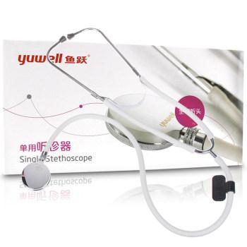 鱼跃单用听诊器(全铜听头)