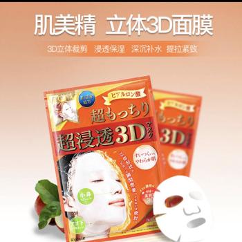 保税区直发 日本Kracie肌美精超浸透3D面膜4片 橙色【1盒起发】