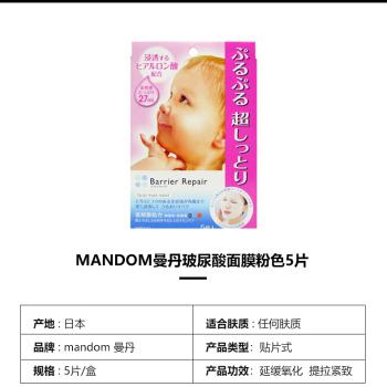 保税区直发 日本Mandom曼丹Barrier Repair玻尿酸面膜粉色5片