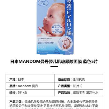 保税区直发 日本Mandom曼丹婴儿肌玻尿酸面膜 蓝色  5片【1件起发】